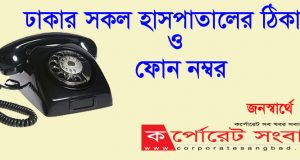 Dhaka all hospital address and contuct number